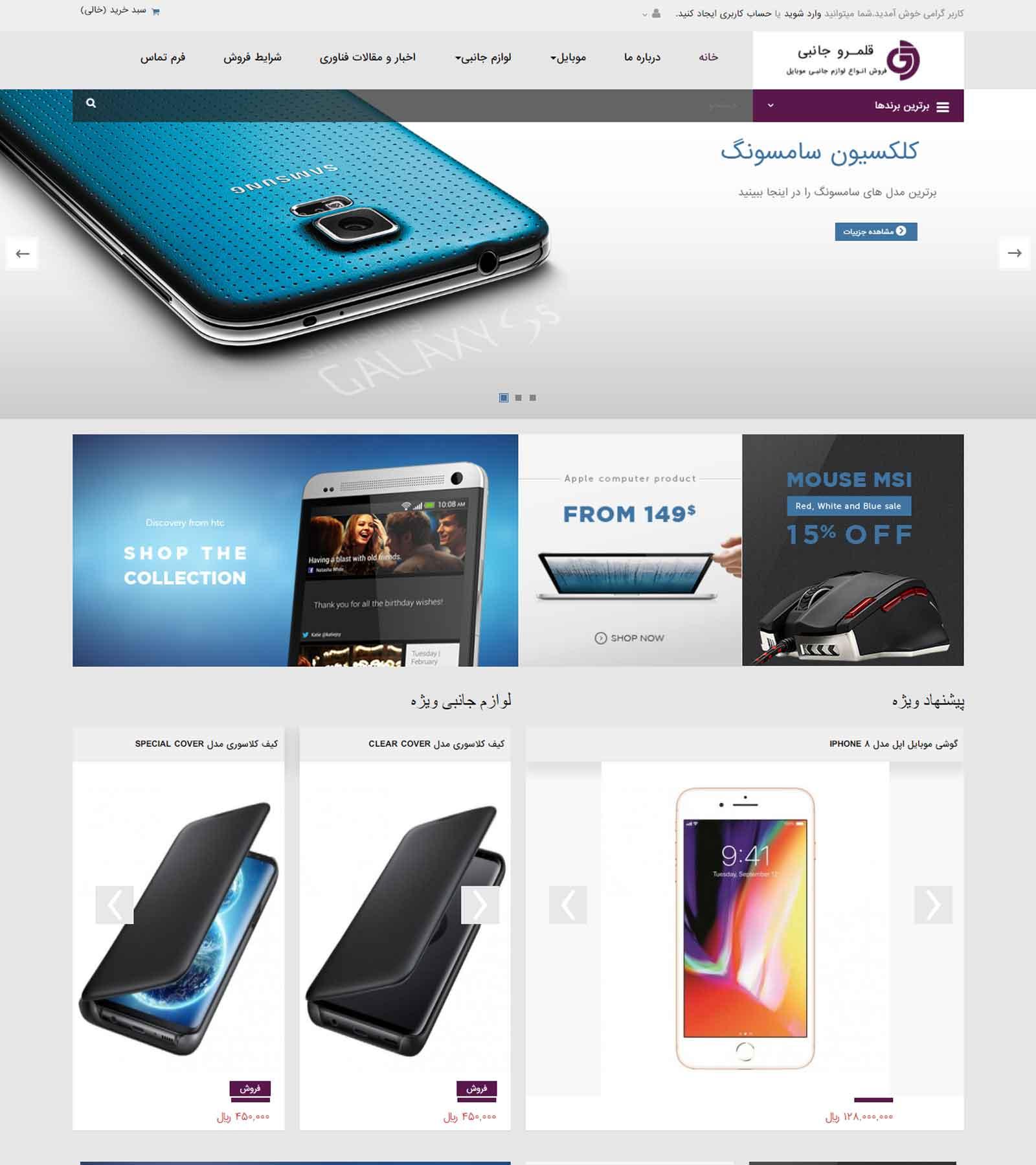 نمونه پروژه های طراحی سایت فروشگاهی انزلی وب